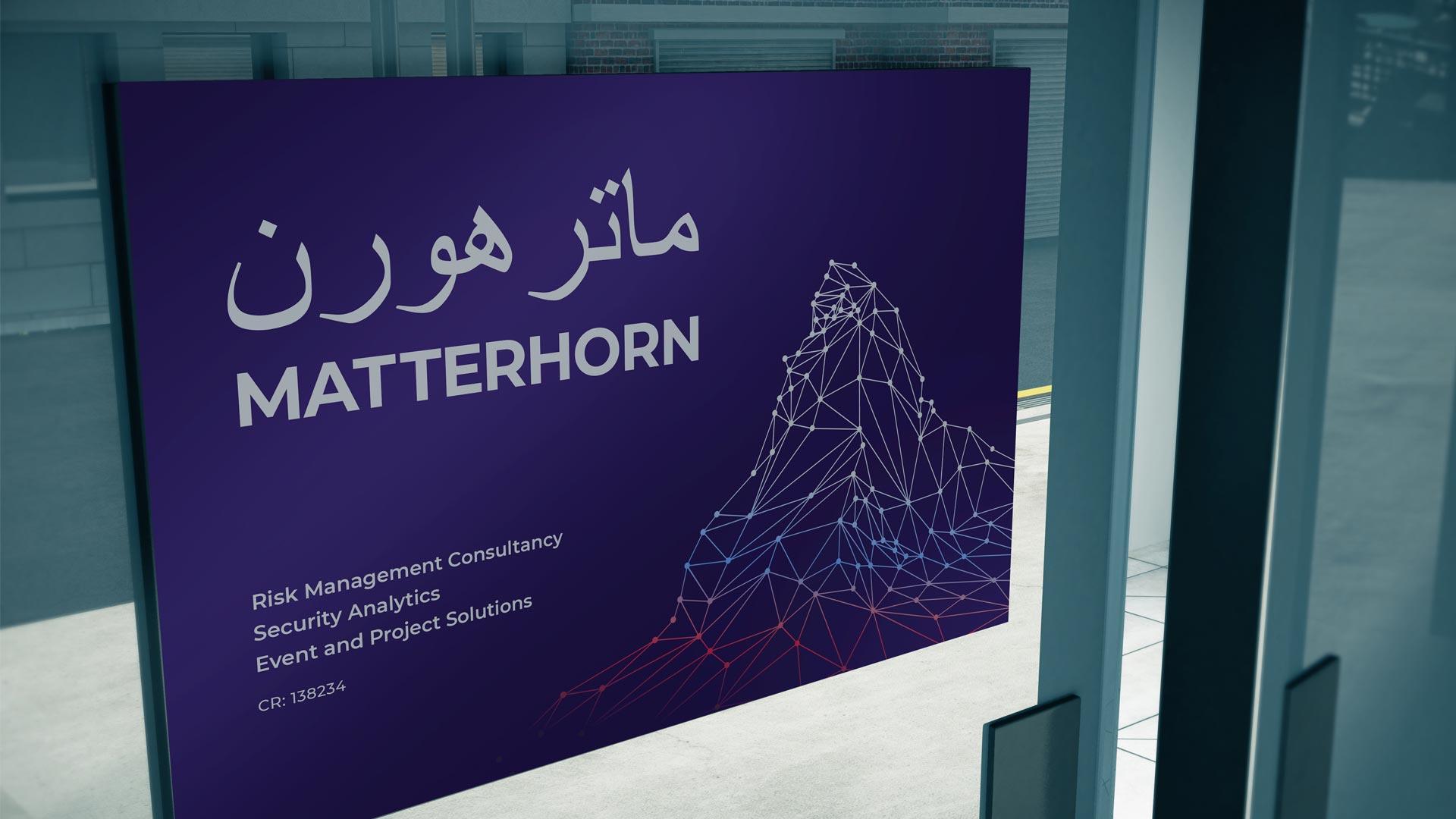 matterhorn branded signage